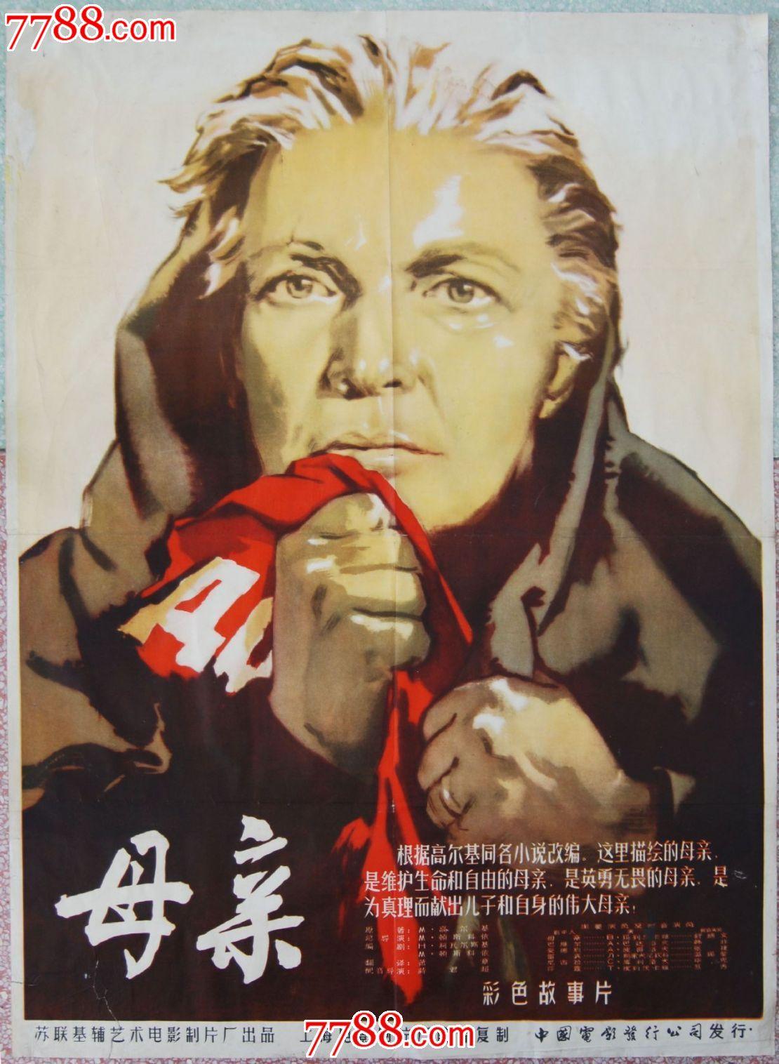 名著电影海报手绘
