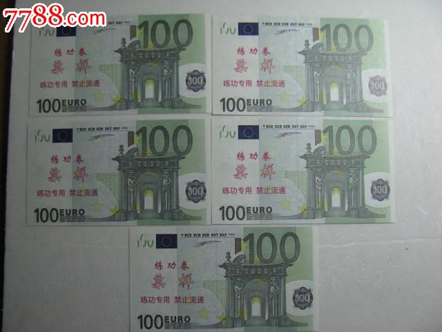 欧元练功券票样(100元)/五枚图片
