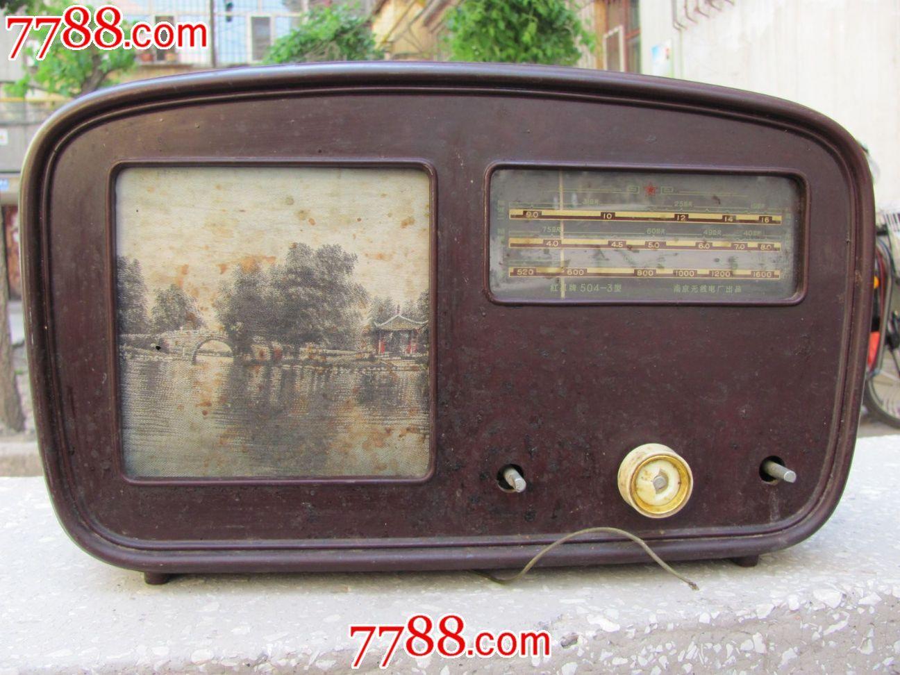 电子管收音机:红星504-3