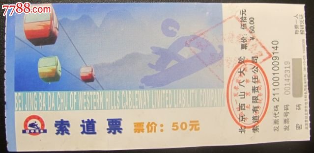 北京八大处门票_北京西山八大处索道票-旅游景点门票--se17692215