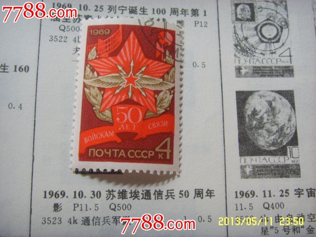 苏联苏维埃通信兵50周年盖销邮票一枚