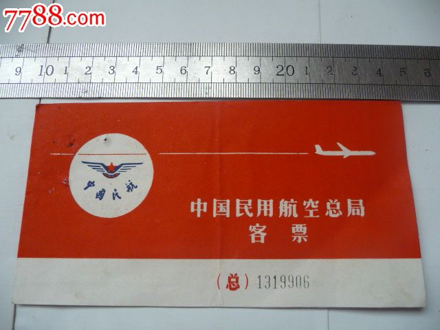 飞机票6,带戳一页用发票纸代替
