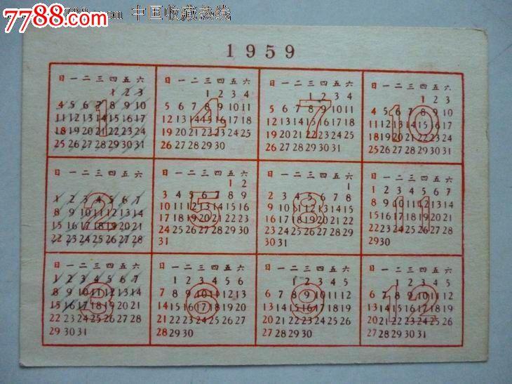 1958年历卡--24节令表