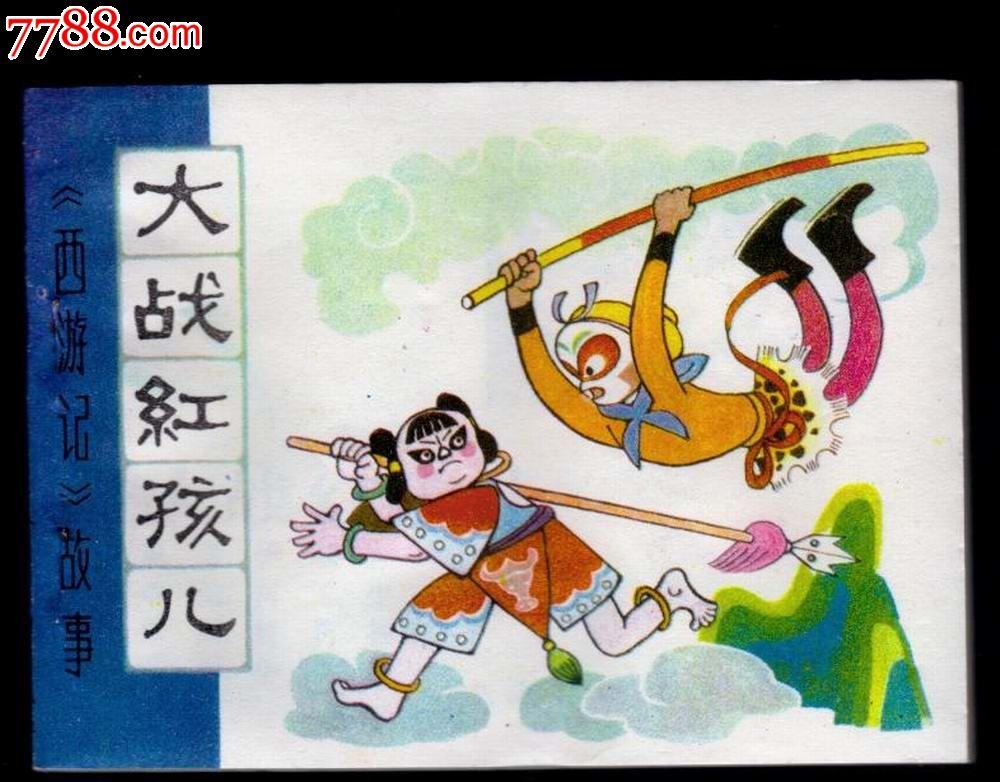 西游记故事:大战红孩儿图片