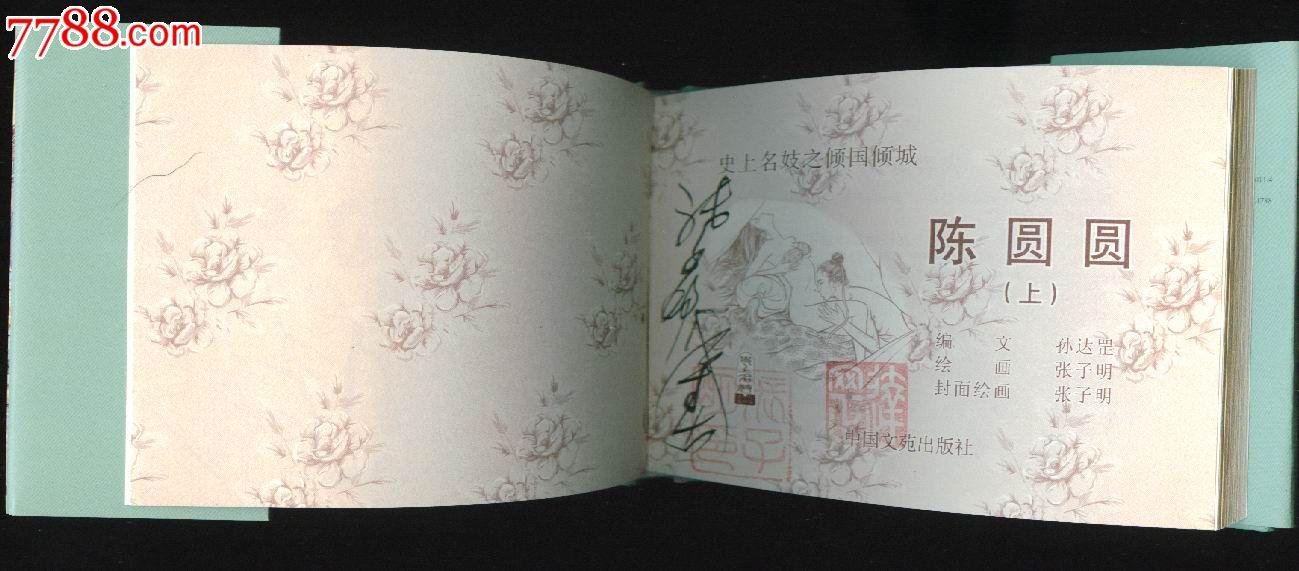 陈园园签字设计图