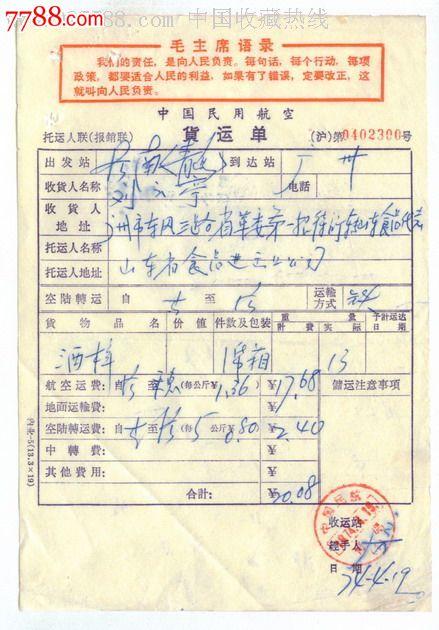 文革语录中国民航货运单