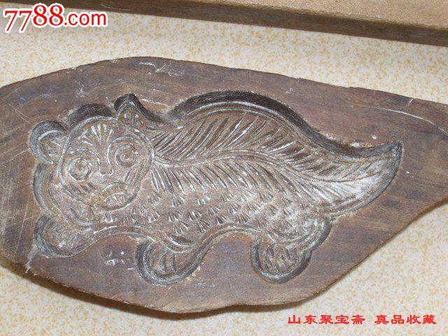 民国木雕猫王糕点模具模型老式糕点模型月饼模具动物模具鱼果木印模