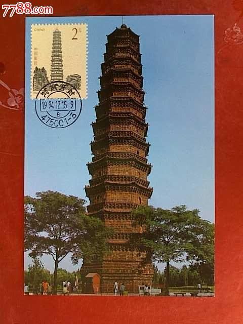 极限明信片:中国名塔--河南开封古塔