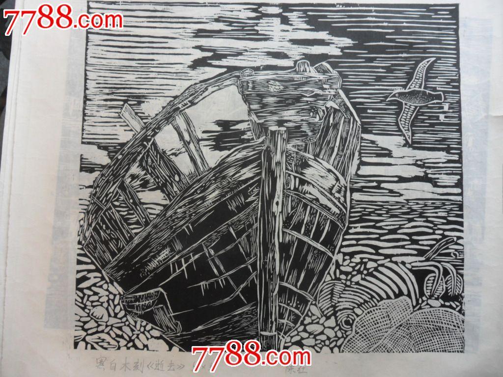 黑白木刻板画
