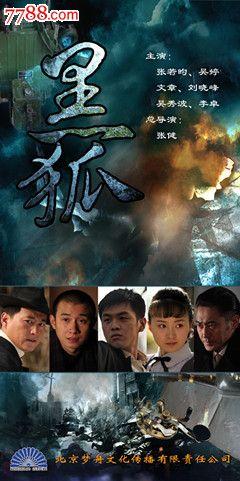 大型抗日谍战电视连续剧《黑狐》主演:张若昀,刘小锋电视剧播出英文怎么说图片