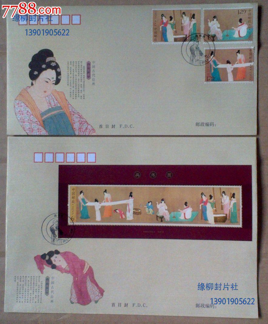 2013-8《捣练图》特种邮票和小型张首日封中国集邮总公司首日封