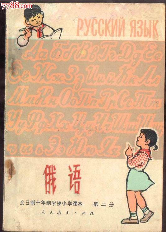 小学俄语第二册_价格5.0000元_第1张_7788收藏__中国收藏热线
