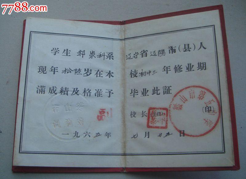 1965鞍山五中毕业学校高中证书温州市育英图片