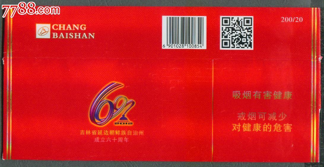 长白山-烟标/烟盒--se17757781-零售-7788收藏__中国
