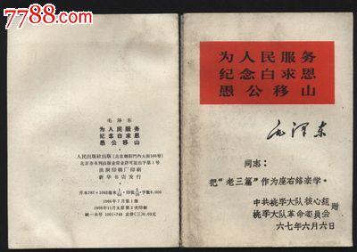 毛��|老三篇(se17767258)_