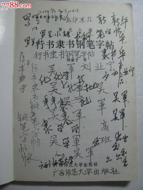 罗兰小语/行书.隶书钢笔字帖图片