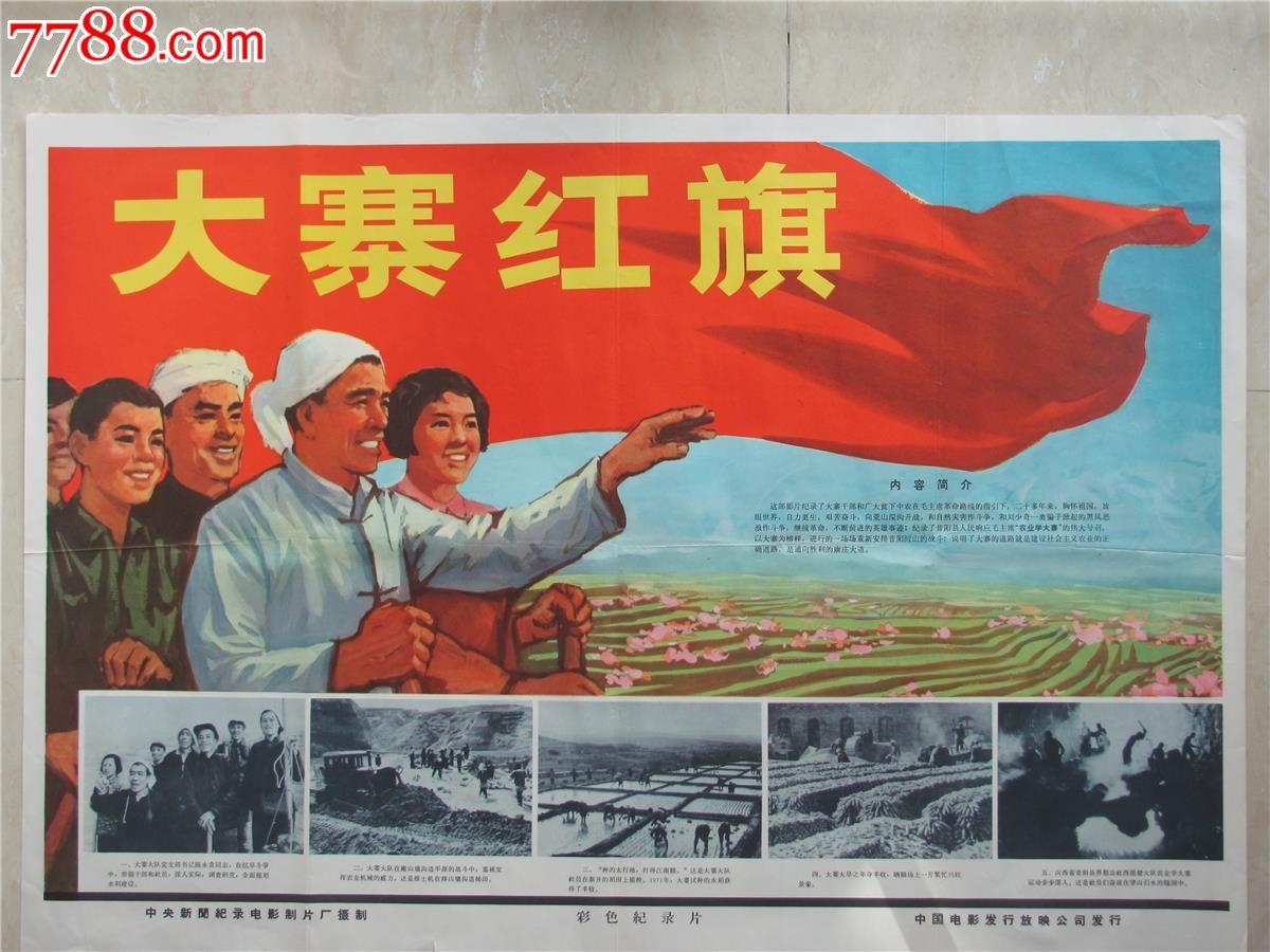 大寨红旗-se17772543-电影海报-零售-7788收藏__中国
