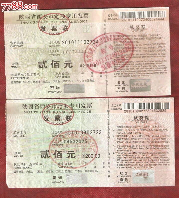 陕西省西安市定额专用发票200元【铜车马2张不同】
