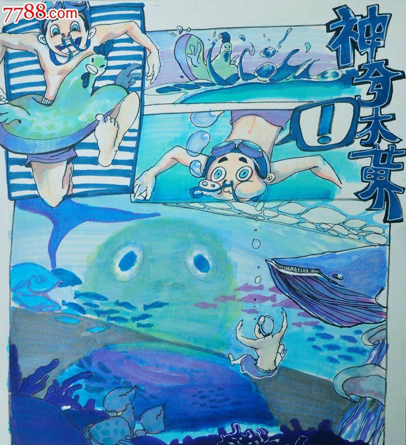 原创手绘漫画—水世界
