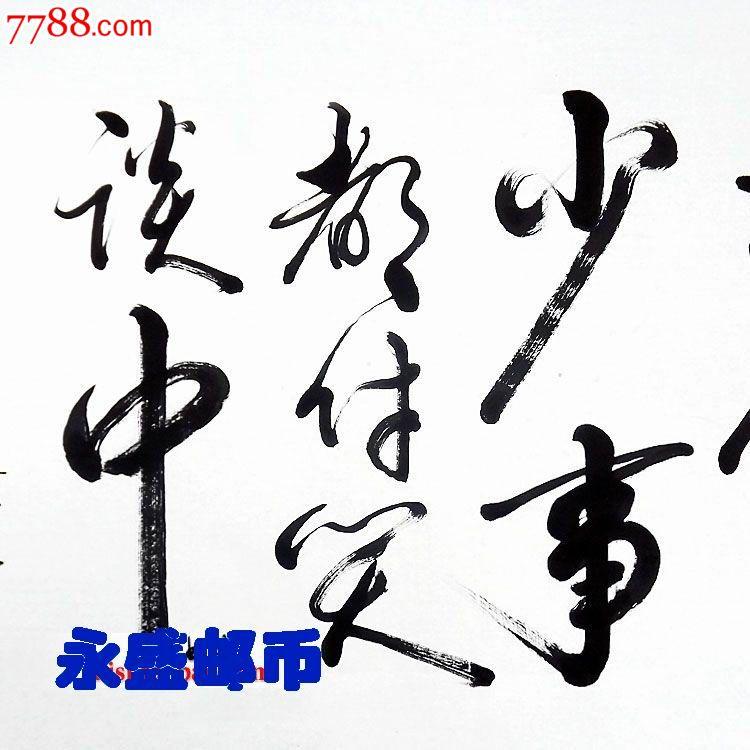 书法作品字画名家真迹毛笔字办公室草书三国演义开篇词未装裱图片