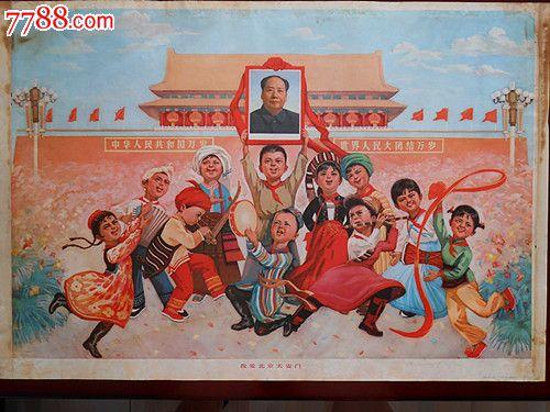我爱北京天安门(刘海志.1972)图片