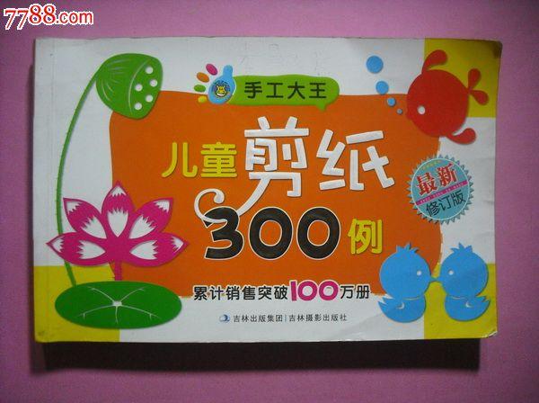 儿童剪纸300例_第1张_7788收藏