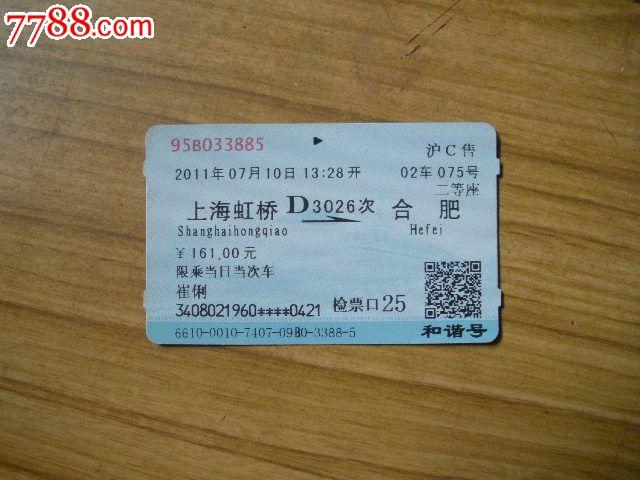 上海虹桥---合肥,d3026