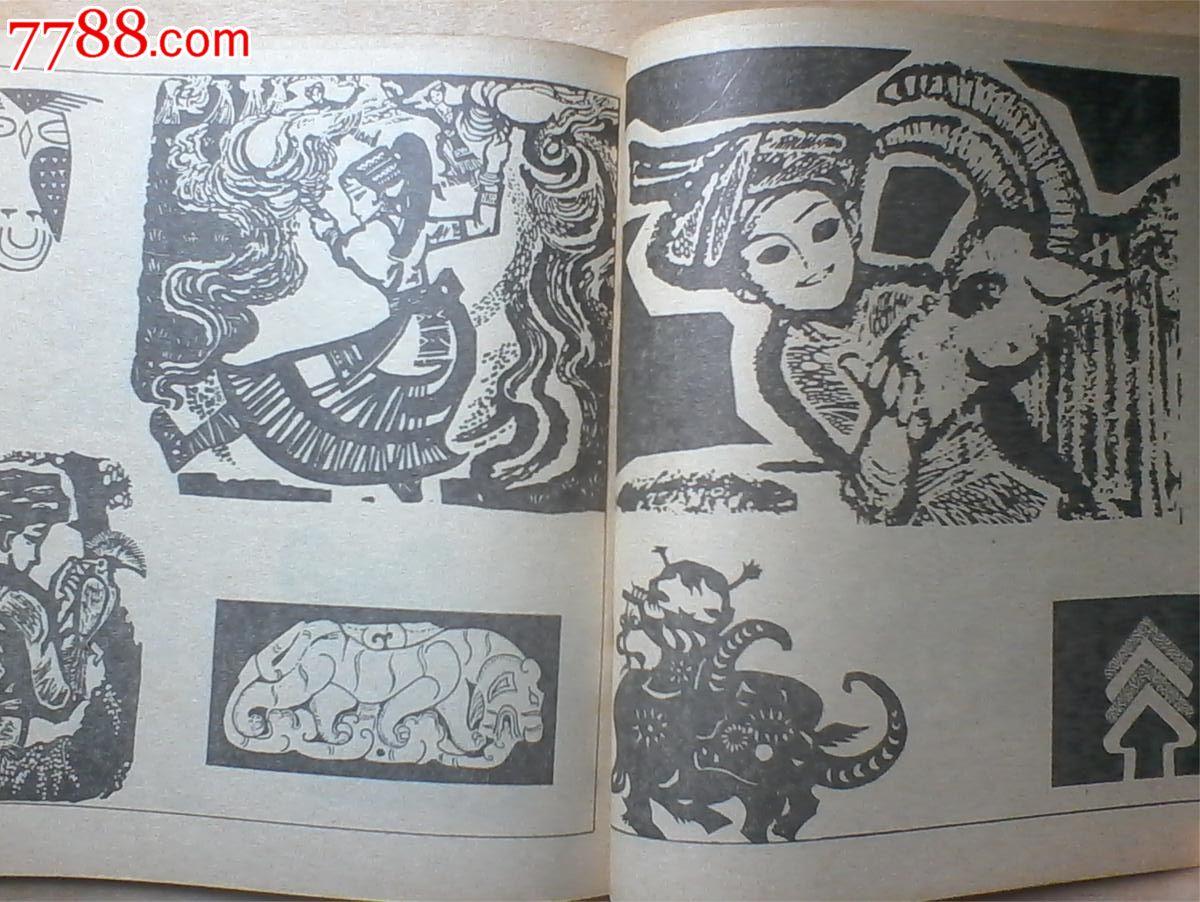【黑白装饰画】1985年1版1印