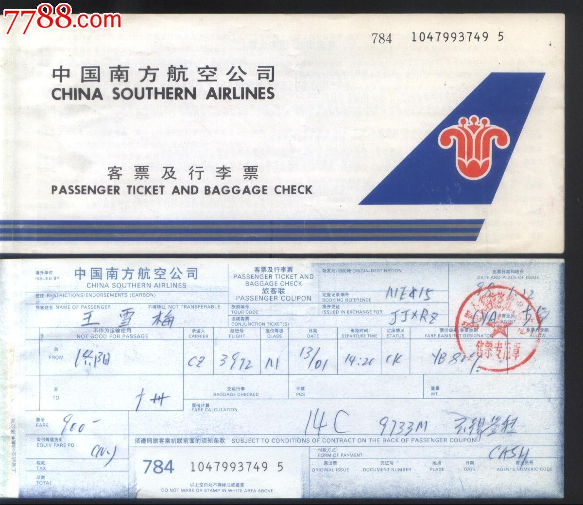 旧老客票联-南方航司cz3972航班洛阳→广州背无印广告图_价格13元