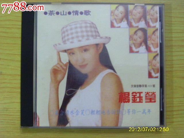 杨钰莹:茶山情歌(星河唱片)