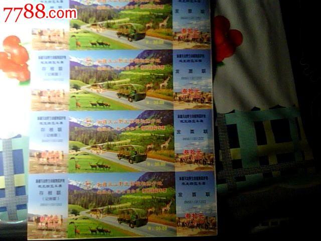 新疆天山野生动物园观光旅游车票4连张