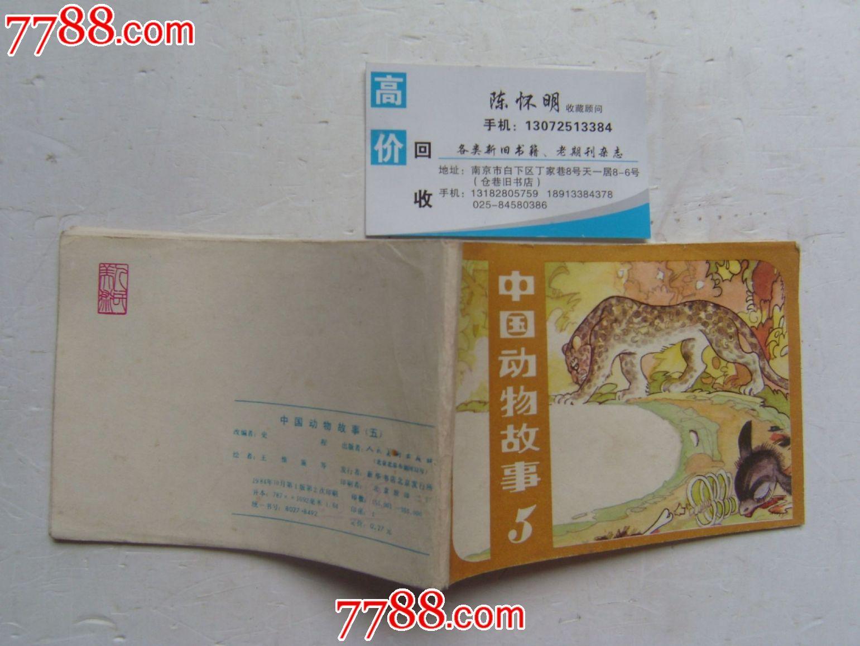 中国动物故事5(彩色连环画)