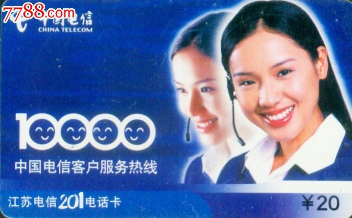 10000号中国电信客户服务热线
