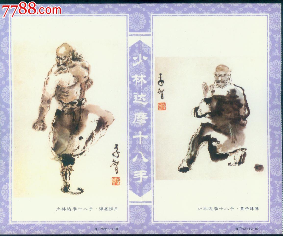 1999年【少林武术--达摩十八手--海底捞月.童子拜佛】