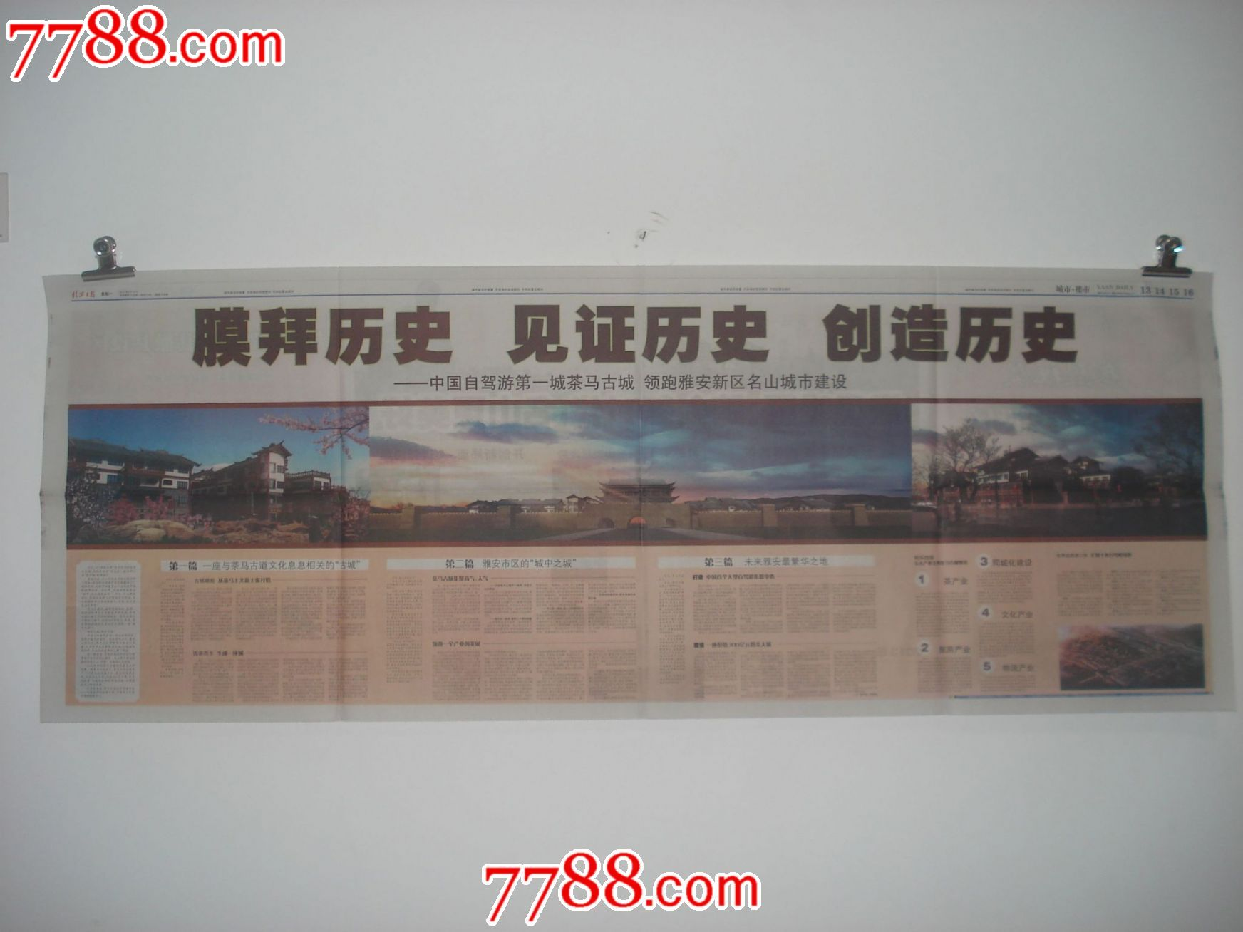 雅安日报茶马古城八连版一套3份