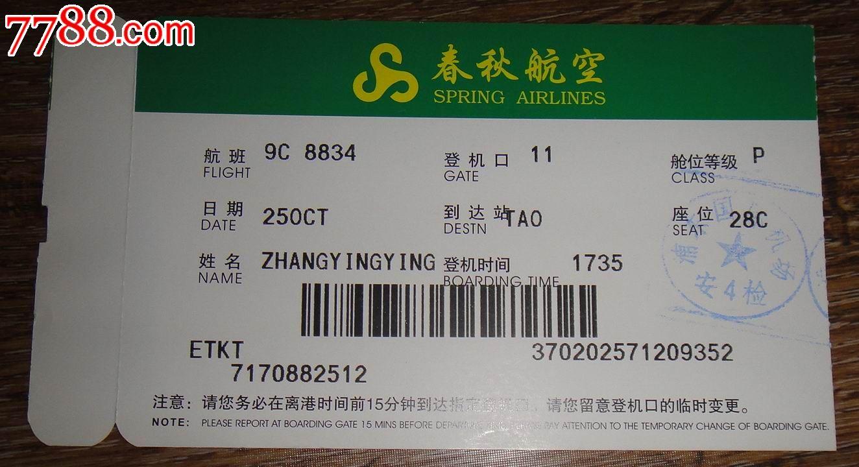 春秋航空公司机场登机卡_飞机/航空票_藏泉阁【7788