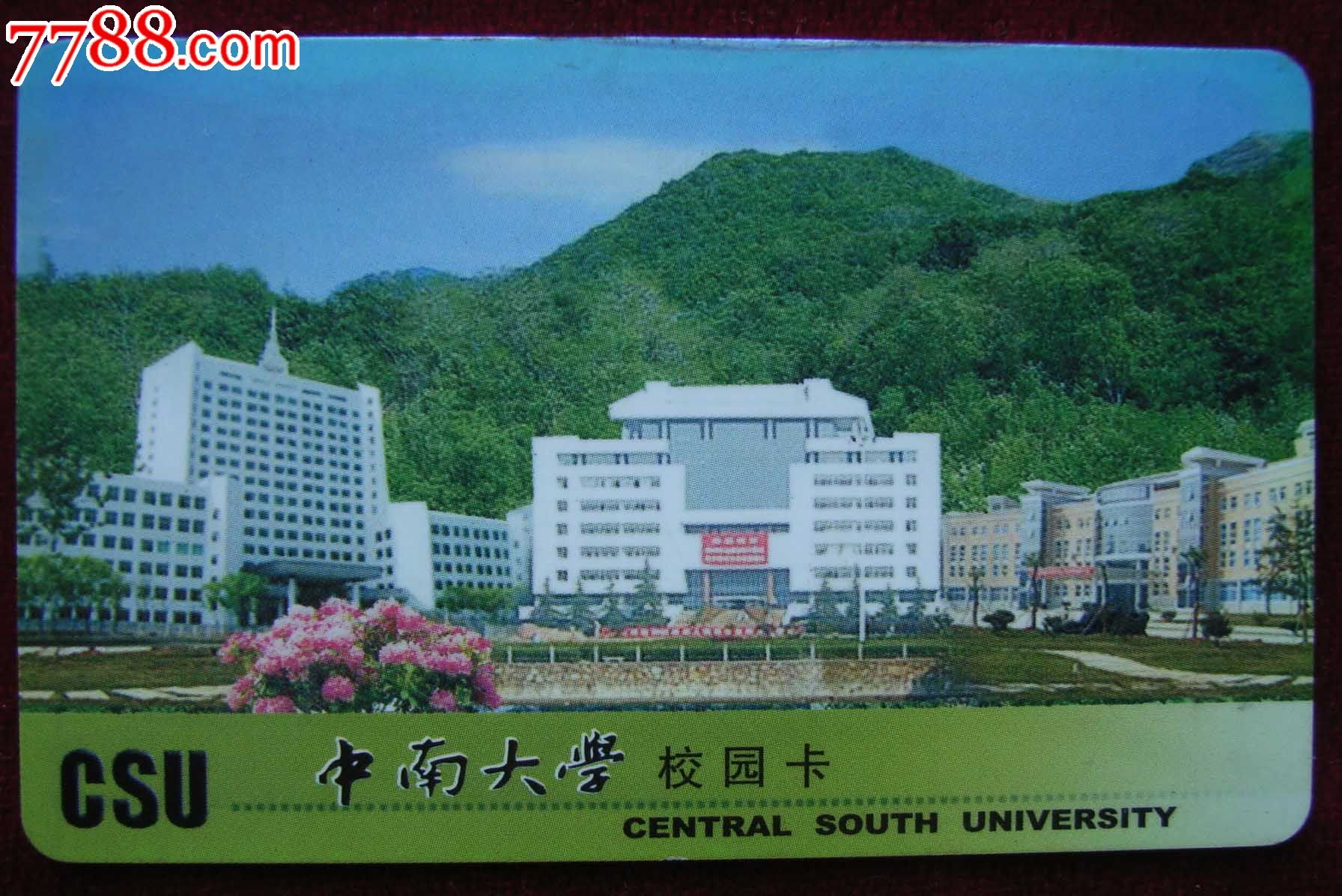 中南大学校园卡