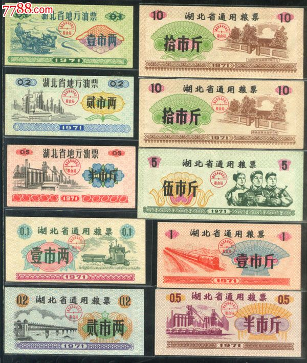 1971年湖北省通用粮票,地方油票10全9.8-10品