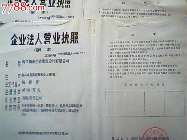1995年营业执照副本,海南某形象设计公司_价格3.