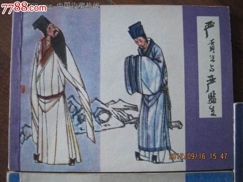 儒林外史3全图片