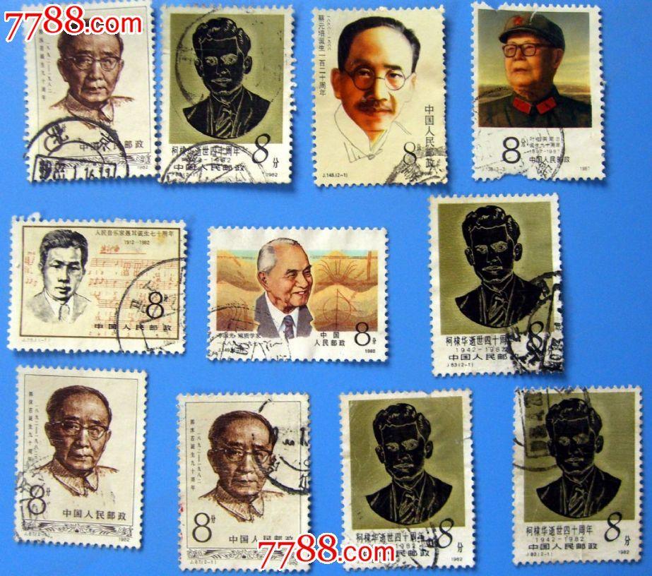 SE_123SQW_类型: 零售(议价) 编号: se17876378,123 品种: 新中国邮票-新中国