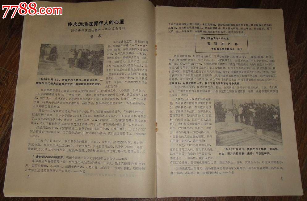 青岛1946年反甄审运动暨费xx烈士牺牲40周年纪念