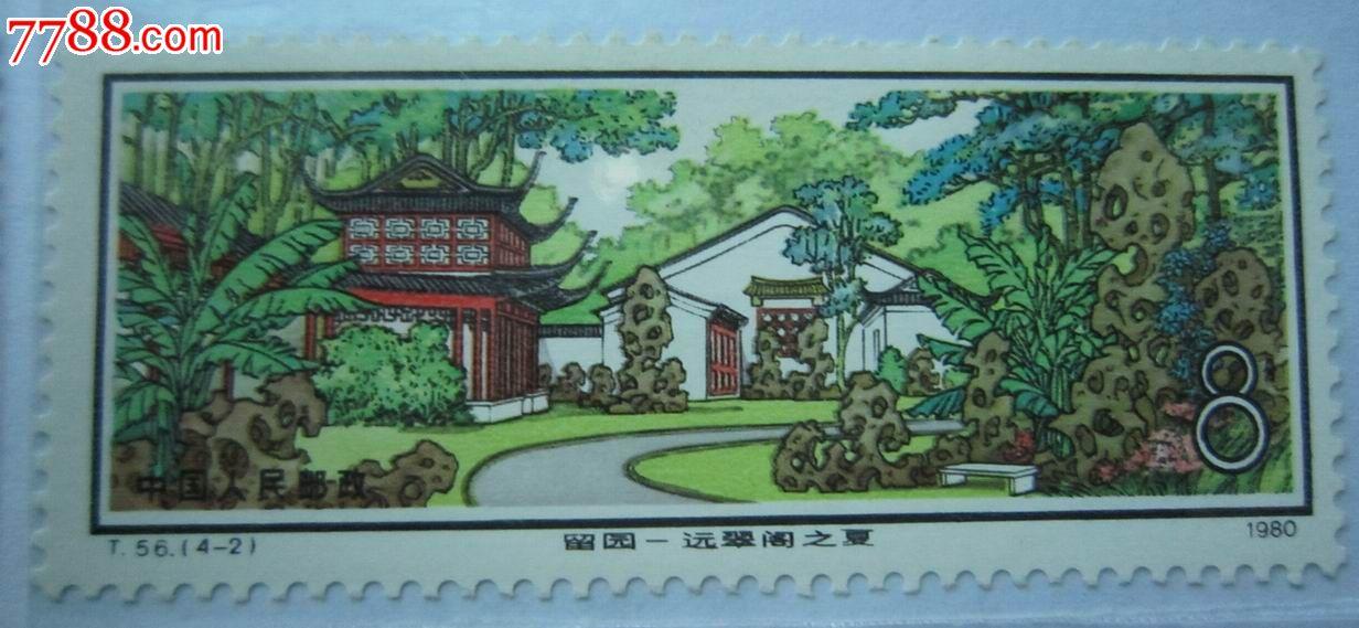 龙氏集藏之邮票--t56,古代园林--苏州留园,全新原胶套票.