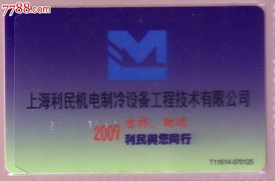 上海公共交通卡--t系列编号