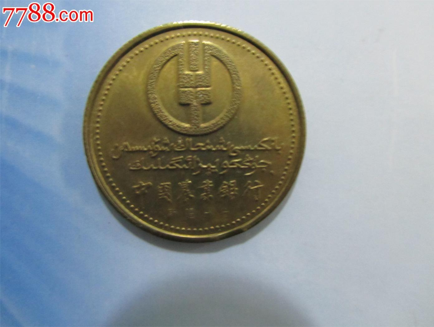 农业银行新疆分行马年纪念章