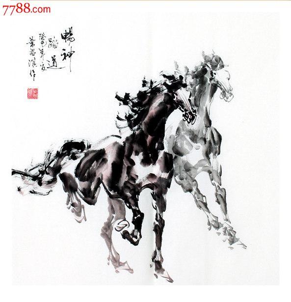国画叶君淇动物画马蹈道畅神_第1张_7788收藏__中国收藏热线