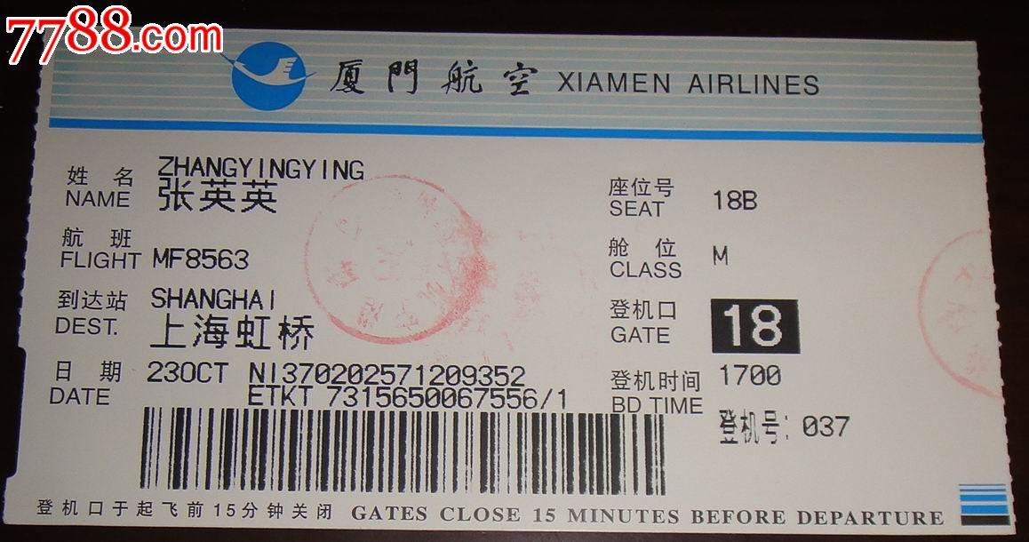 厦门航空公司机场登机卡