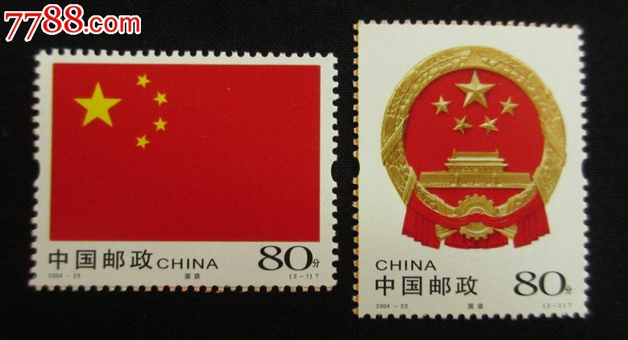 2004-23国旗和国徽邮票图片