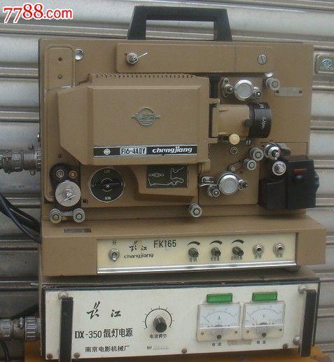 长江350w氙灯分体电映机_电影机/放映机_老电影机和