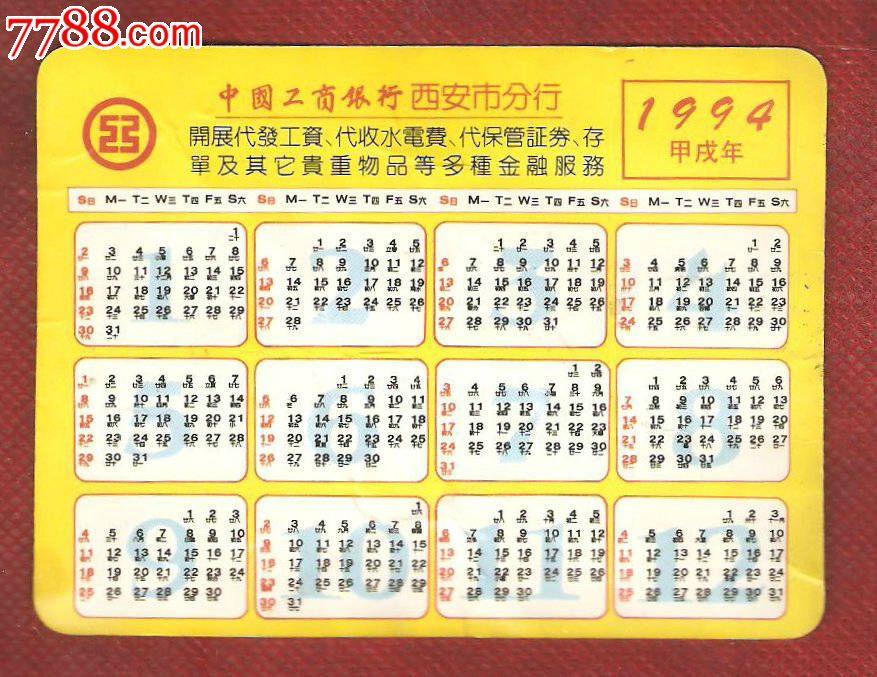 94年中国工商银行西安市分行年历卡_第2张_7788收藏__中国收藏热线图片